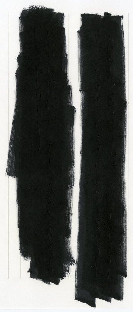 特殊鑑定における,筆跡部分を黒塗りされた書類のイメージ