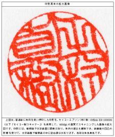 印章鑑定における,印鑑のサンプル観察「印影の原本」画像