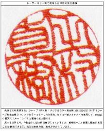 印章鑑定における,印鑑のサンプル観察「印影のレーザーコピー」画像