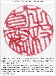 印章鑑定における,印鑑のサンプル観察「印影のインクジェットコピー」画像