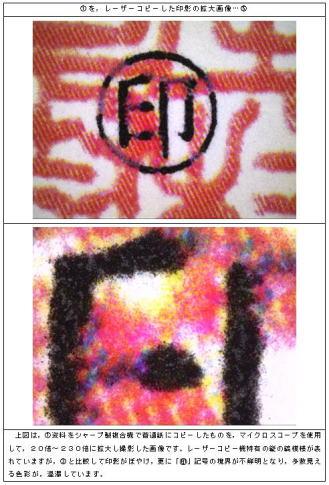 印章鑑定における,印鑑のサンプル観察「印影のレーザーコピー拡大図」画像