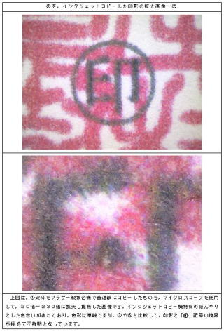 インクジェット印影の拡大図