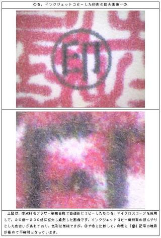 印章鑑定における,印鑑のサンプル観察「インクジェット印影の拡大図」画像