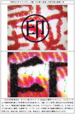 印章鑑定における,印鑑のサンプル観察「スキャニング偽造印影の拡大図」画像