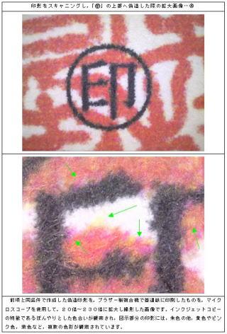 印章鑑定における,印鑑のサンプル観察「インクジェットコピー偽造印影の拡大図」画像