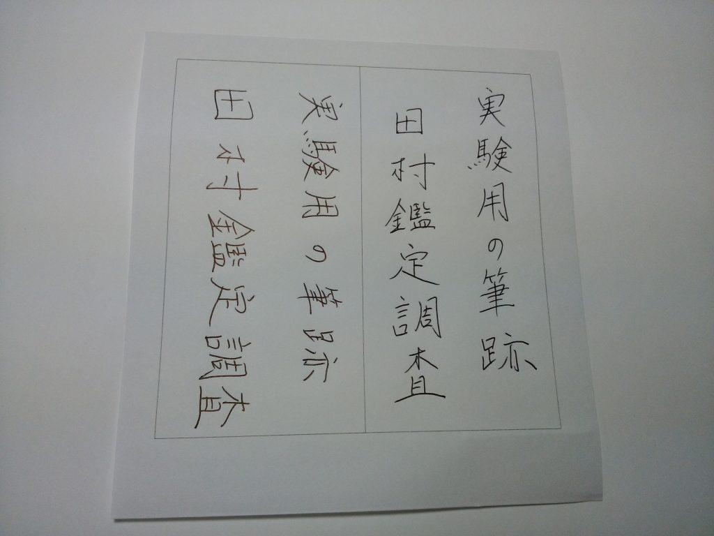 サンプル筆跡