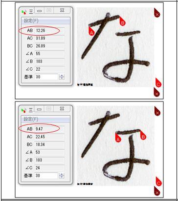 「な」字第1画・第3画長さ計測2