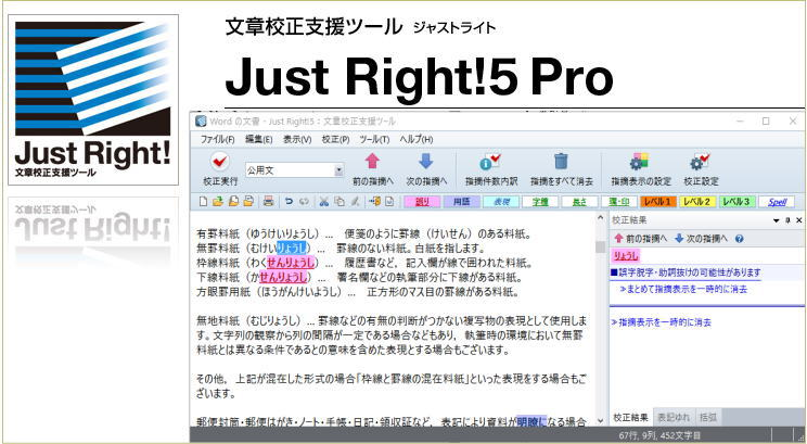 Just Right!5 Proイメージ