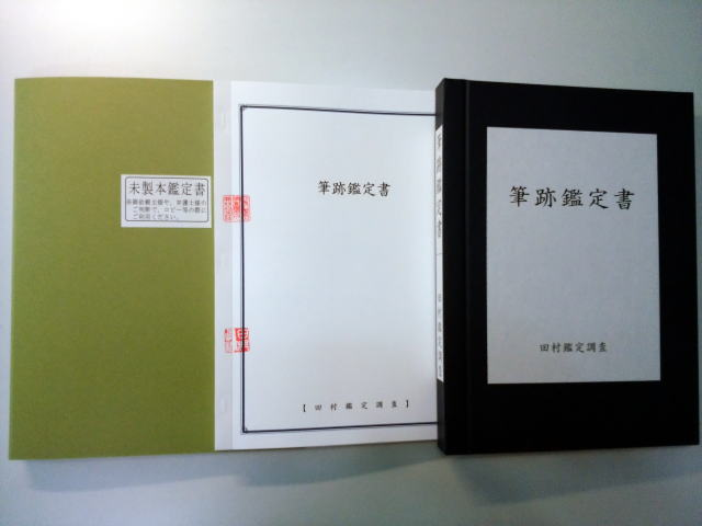 筆跡鑑定書の画像|田村鑑定調査