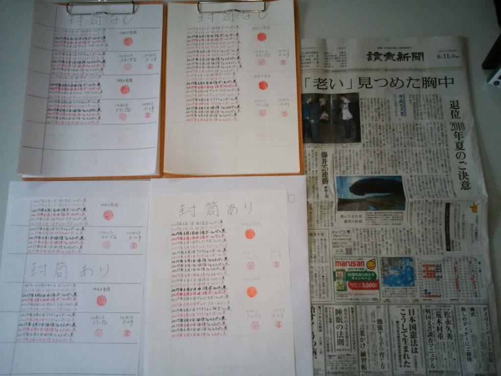 2017.6.11筆跡試料と当日の新聞