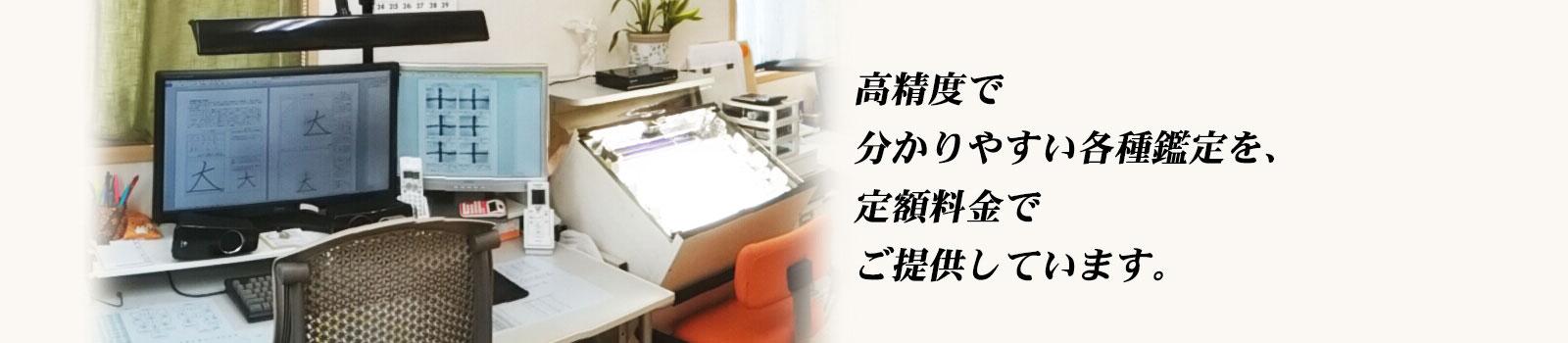 田村鑑定調査の事務所内風景