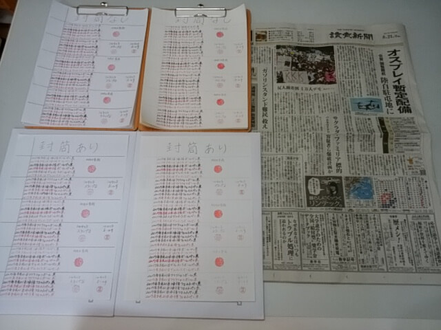 2017.08.21筆跡試料の作成