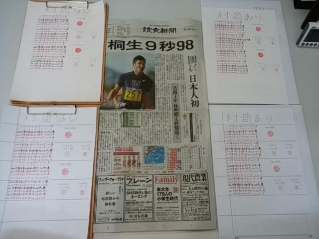 2017.9.11筆跡試料作成