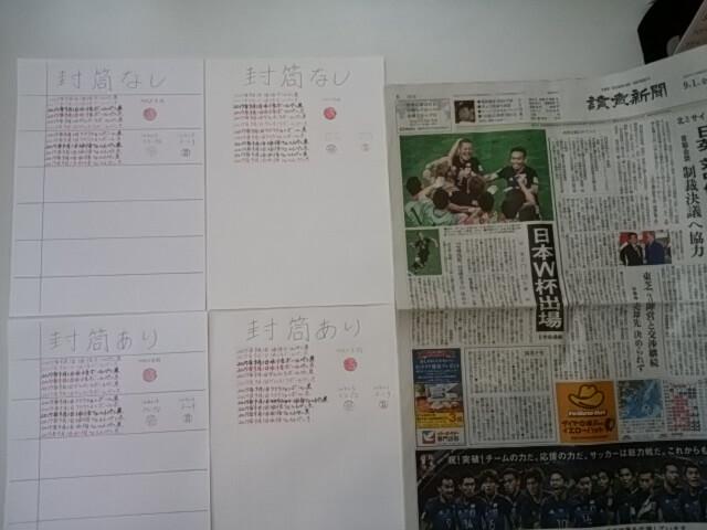 2017.09.01筆跡試料作成