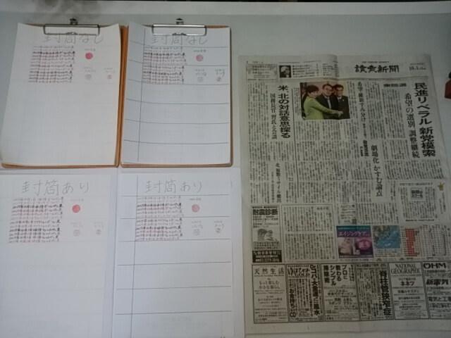 2017.10.01筆跡試料作成