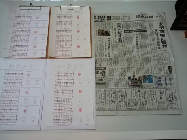 2017.10.21筆跡試料の作成