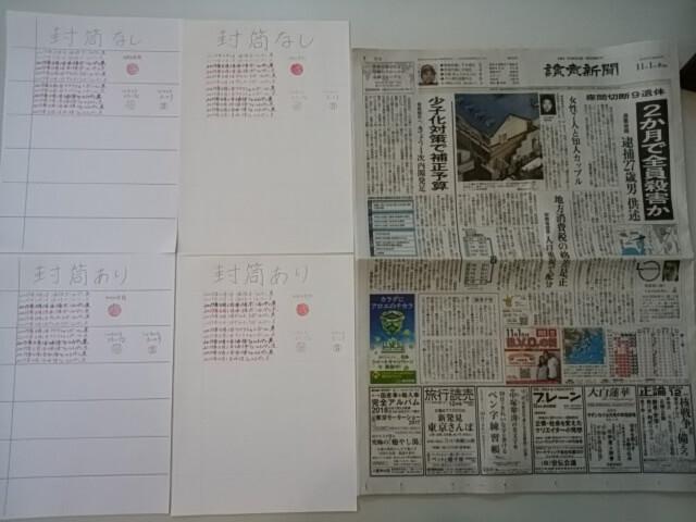 2017.11.1筆跡試料作成