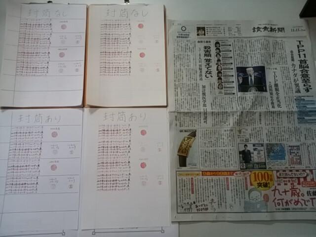 2017.11.11筆跡試料作成