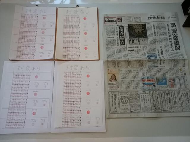 2017.11.21筆跡試料作成