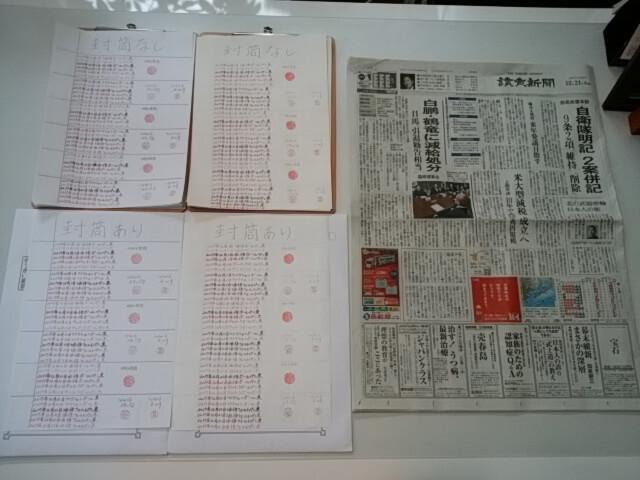 2017.12.21筆跡試料作成