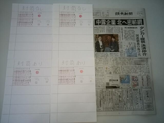 2018.01.01筆跡試料作成