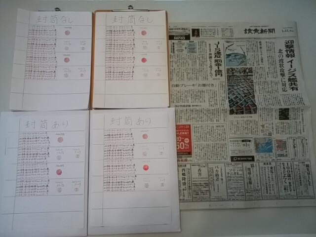 2018.01.11筆跡試料の作成