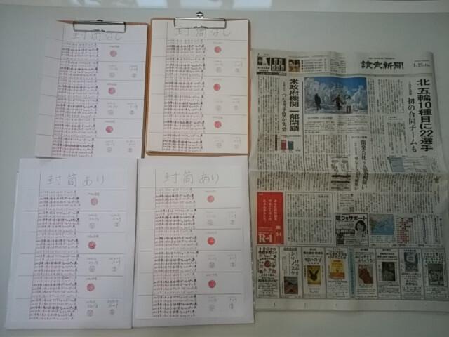 2018.01.21筆跡試料の作成
