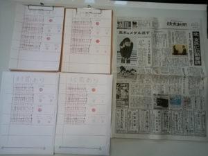 2017.02.11筆跡試料作成