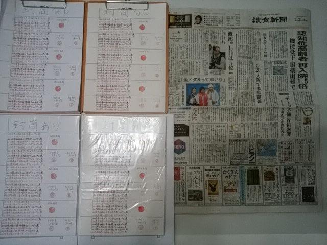 2018.02.21筆跡試料作成