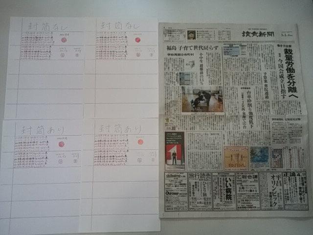 2018.03.01筆跡試料作成