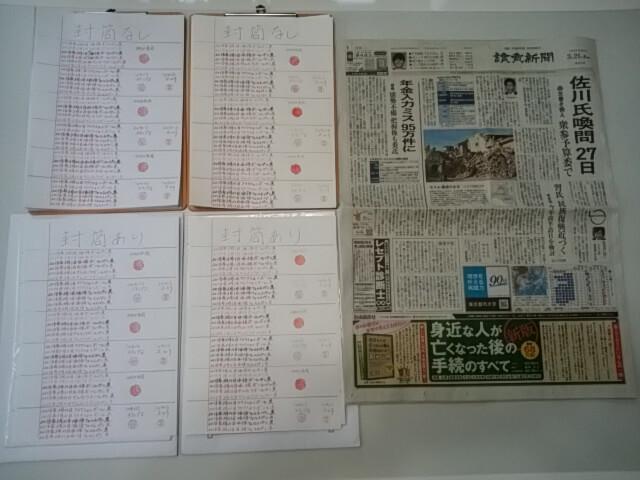 2018.03.21筆跡試料作成
