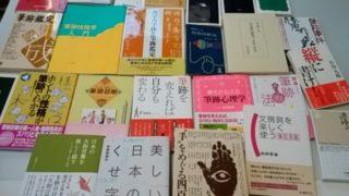 筆跡鑑定人が選ぶ筆跡鑑定の研究用書籍