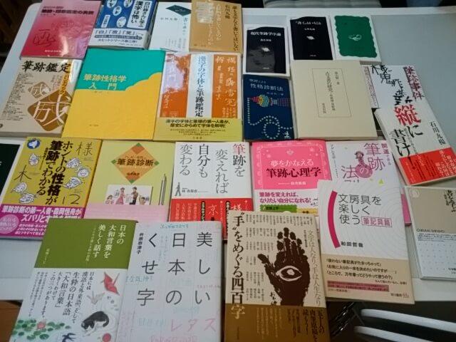 筆跡鑑定関連書籍