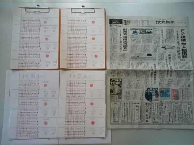 2018.04.21筆跡試料作成