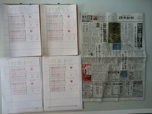 2018.8.11筆跡試料の作成
