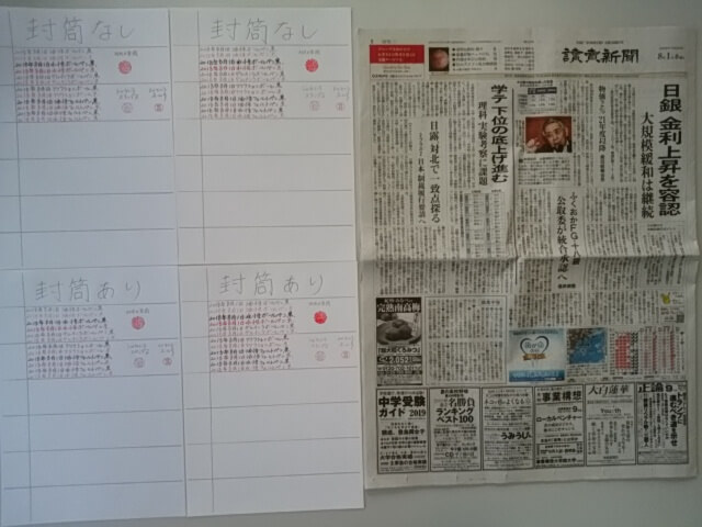 2018.8.1筆跡試料の作成