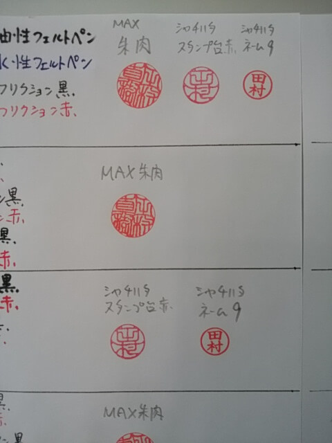 2年間野ざらしにした普通紙2018.08.21