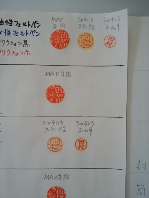 2年間野ざらしにした感熱紙2018.08.21