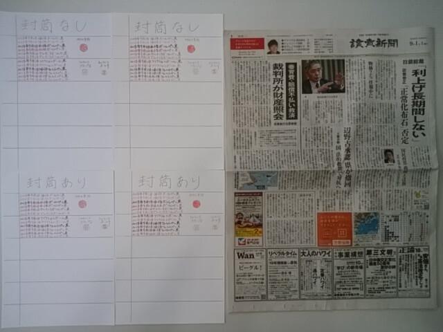 2018.09.01筆跡試料の作成