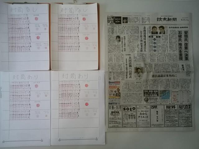 2018.09.11筆跡試料の作成
