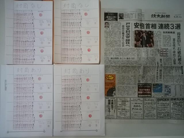 2018.09.21筆跡試料の作成