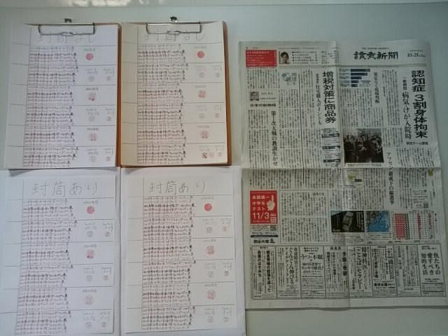2018.10.21筆跡試料の作成