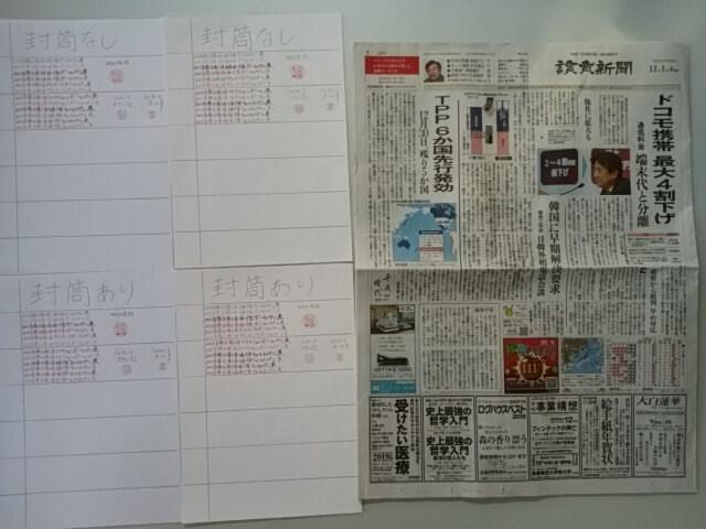 2018.11.1筆跡試料の作成