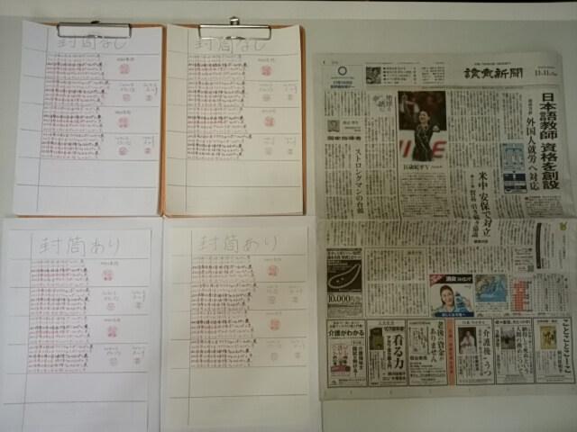 2018.11.11筆跡試料の作成