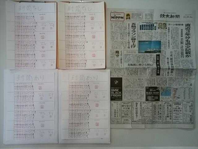 2018.11.21筆跡試料の作成