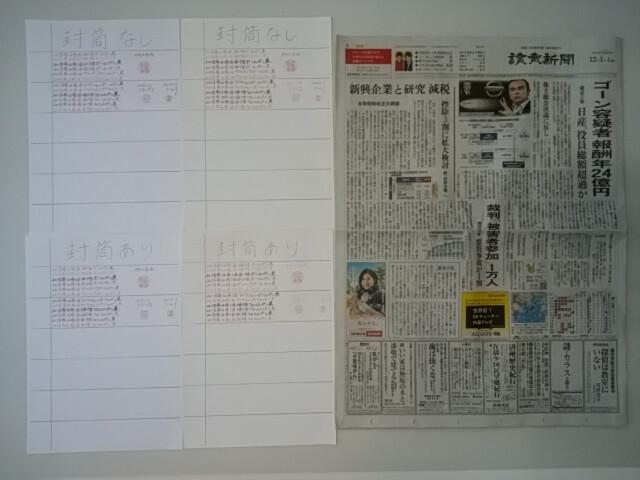 2018.12.01筆跡試料の作成