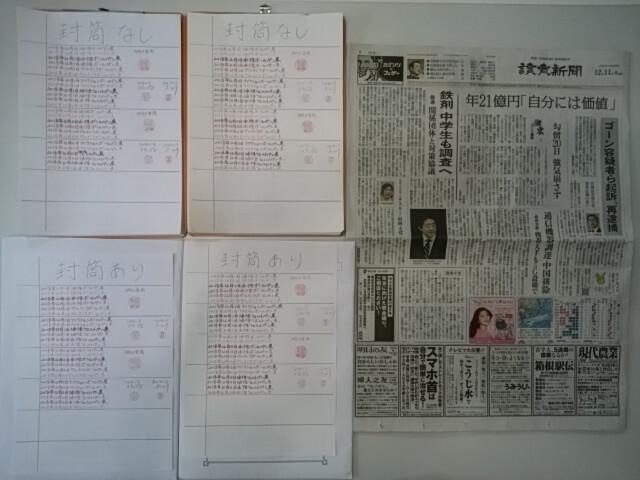 2018.12.11筆跡試料の作成