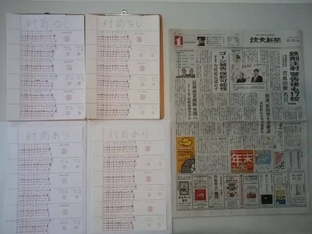 2018.12.21筆跡試料の作成