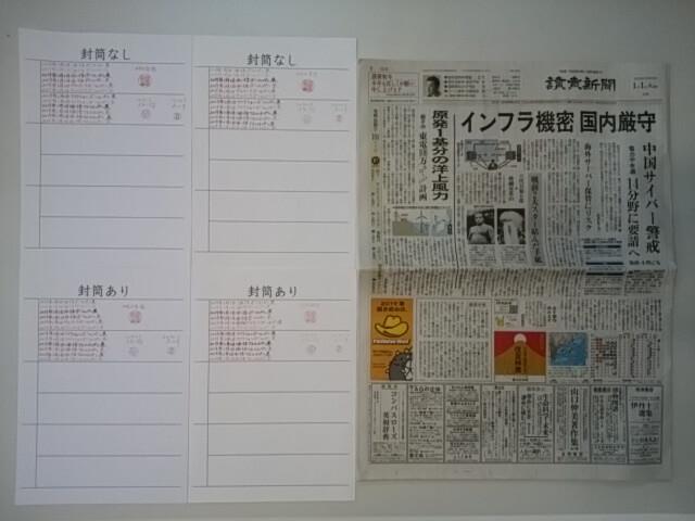 2019.01.01筆跡試料作成