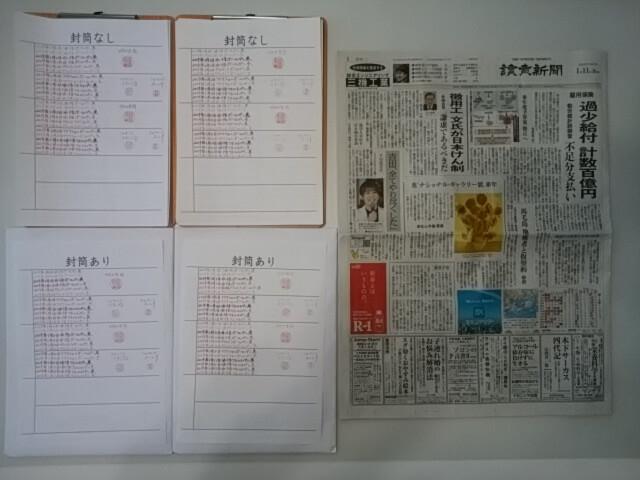 2019.1.11筆跡試料作成
